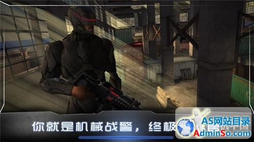 同名电影官方游戏 机械战警iOS版上架