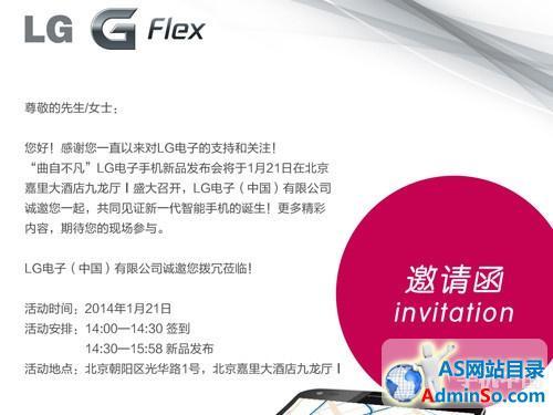 四核曲面强机 LG G Flex国行今日发布