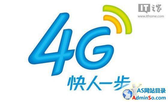 4G之年:中移动4G基站将占全球60%