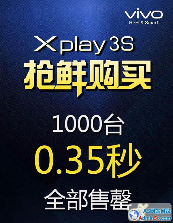 0.35秒,1000台vivo Xplay3S被抢光