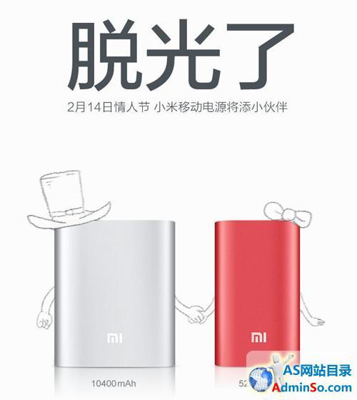 小米填新丁 5200mAh移动电源情人节发布