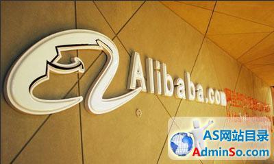 罕见股权交易暴露阿里巴巴估值:1280亿美元