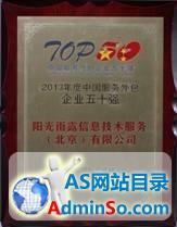 阳光雨露再夺中国服务外包企业50强桂冠