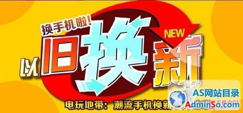 S5/5S引爆五一!武汉电玩地带以旧换新