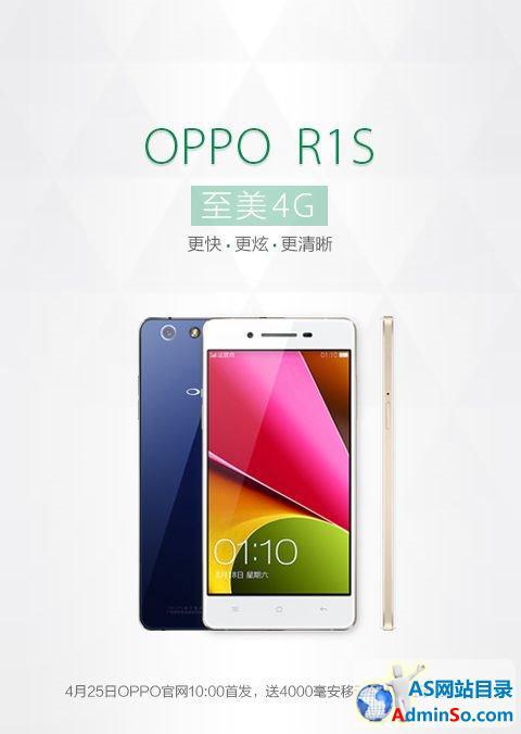 活动:OPPO R1S上市,本文跟评免费拿真机