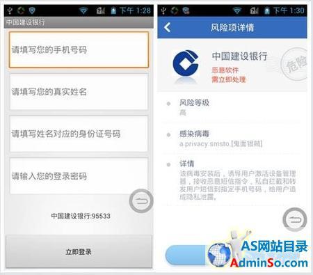 按求职提示装App被盗万元 手机支付病毒出新花样