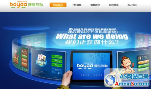 博雅互动上半年净利润翻番至1.38亿元