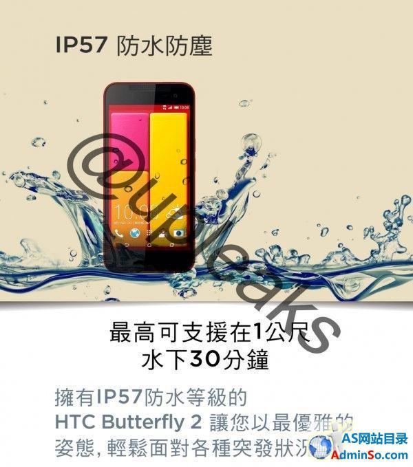 防水+双镜头:HTC Butterfly 2宣传照曝光