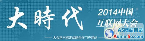 中国互联网协会理事长邬贺铨:互联网大会13载