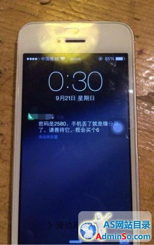 iPhone掉了,失主自传密码:缘分尽请善待