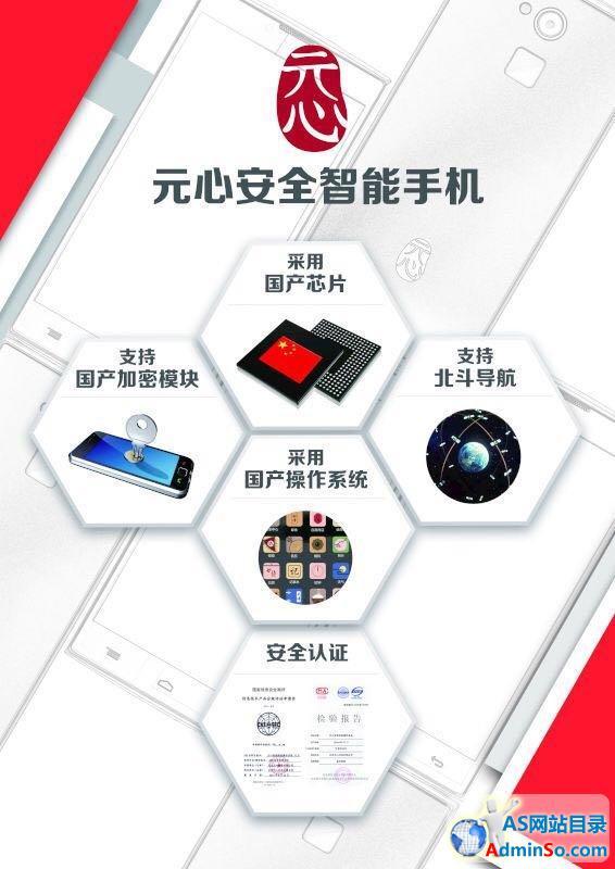 拆解首款纯国产手机系统:前身竟然是MeeGo!