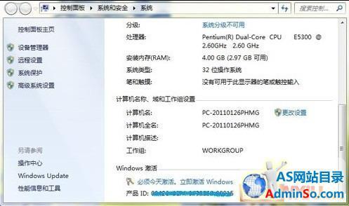 激活密钥将Win7家庭版升级到Win7旗舰版