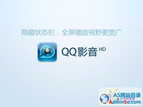 率先支持The new iPad QQ影音HD发新版
