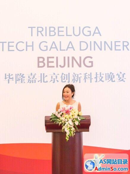 毕隆嘉北京创新科技大会召开