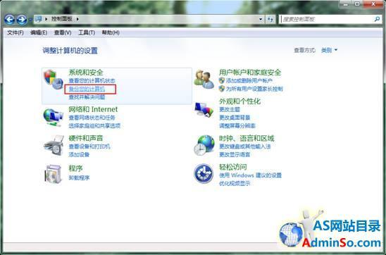 如何操作Win7系统备份功能图片