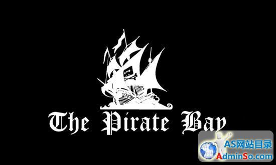 海盗湾:如果回归,必将惊天动地