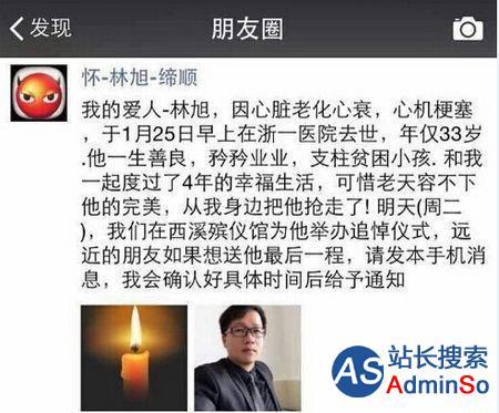 33岁IT副总林旭突发心脏病离世 曾开发多款网游