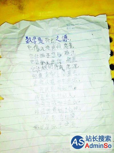 数学是死亡之源 小学生写诗