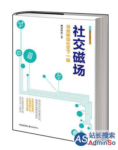 图片异步社交(中) 垂直社交创业报告(六)