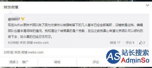 弹幕网站Acfun遇侵权危机 技术编辑团队集体离职