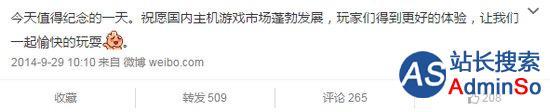 Xbox中国祝贺索尼PS4国行版发售 好和谐