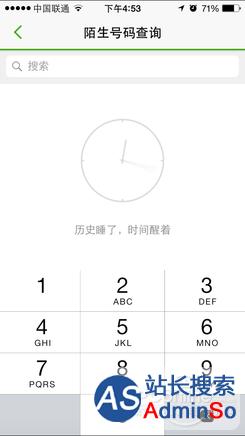 315;315晚会;防骚扰电话;iOS防骚扰电话