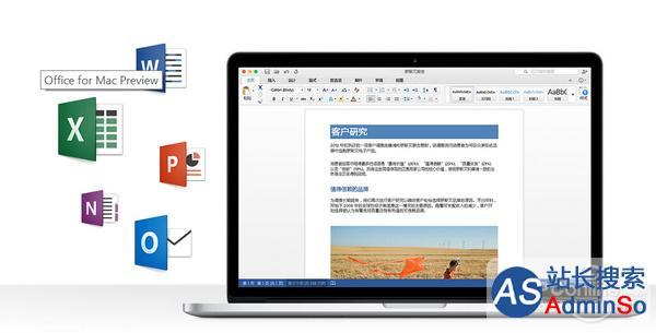 Mac版Office2016发布!全新功能抢先看!