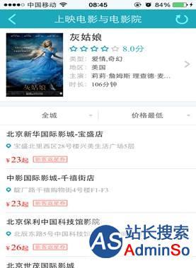 旅游电商开卖电影票 去哪儿向旅游生活平台转型