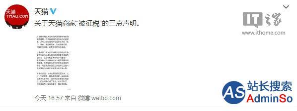 """同行造谣攻击 天猫回应""""国税总局约谈商家补税"""""""