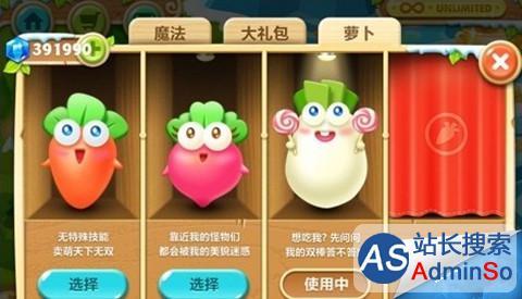 保卫萝卜3特殊萝卜角色介绍