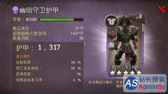 地牢猎手5幽暗守卫护甲如何获得 装备介绍