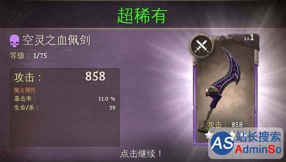 地牢猎手5空灵之血佩剑获得方法 血剑详解