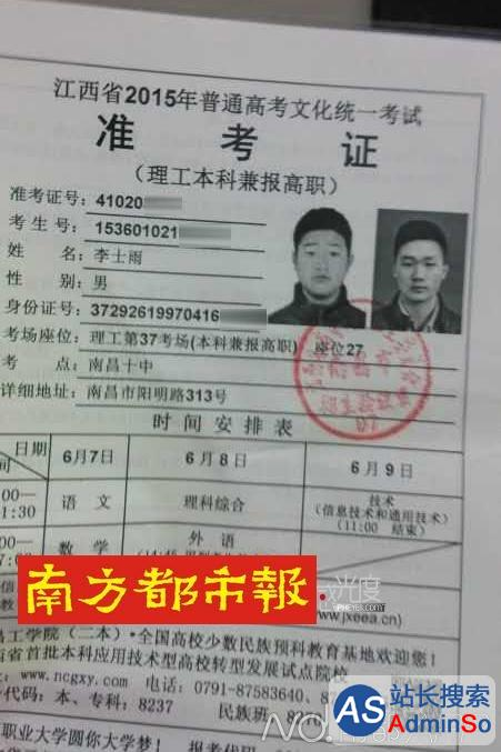 江西教育厅发布调查通报 记者卧底参加高考事件续