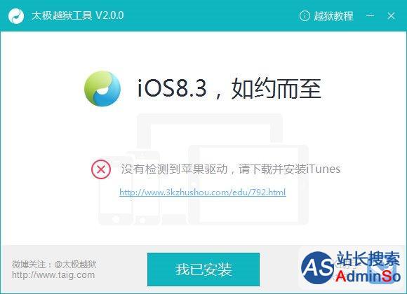 Win8.1/Win10无法进行iOS8.3完美越狱 Win7问题少