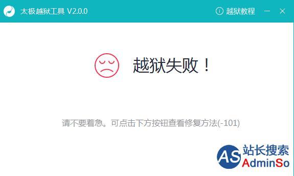 iOS8越狱失败怎么办 太极iOS8.3越狱失败解决办法