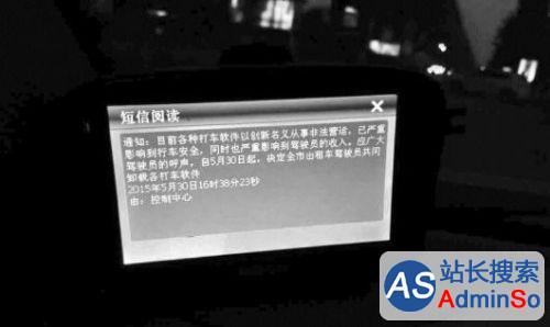 济南8500辆出租车被迫卸载打车软件