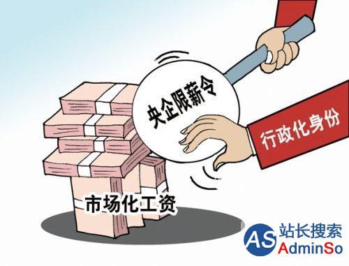最高降50% 中国移动降薪方案公布