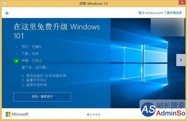 系统升级受阻等待时间十分漫长 Win7/Win8.1 获取Windows10 程序