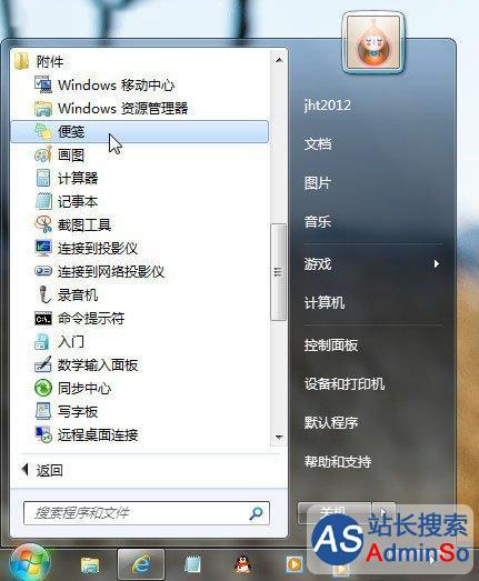 如何为Windows7桌面上添加小便签