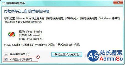 Windows7系统不兼容VC++6.0的问题解决方案
