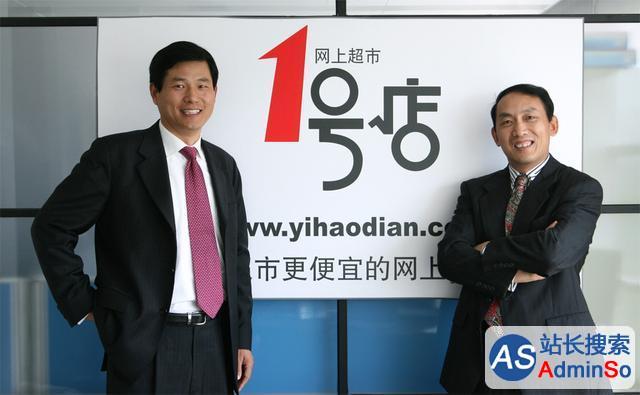 刘峻岭(左)和于刚(右)和离开1号店让电商行业受到震动