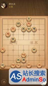 天天象棋第九十六关攻略