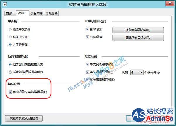 如何取消Windows8自带输入法文字转换错误的提示