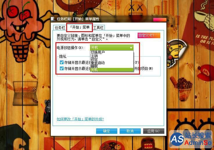 如何调整Windows7系统电源开关键功能