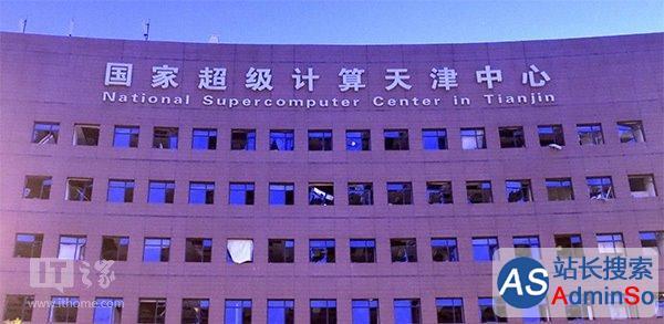 """超算""""天河一号""""已从天津滨海新区爆炸中恢复"""