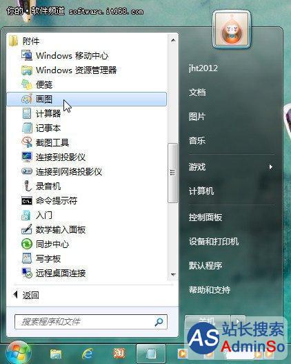 多种用途的Win7浏览图片工具