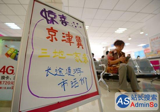 京津冀取消长途漫游费意味着什么?