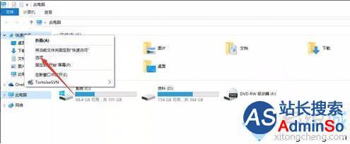 windows10设置打开文件资源管理器时定位到此电脑步骤2