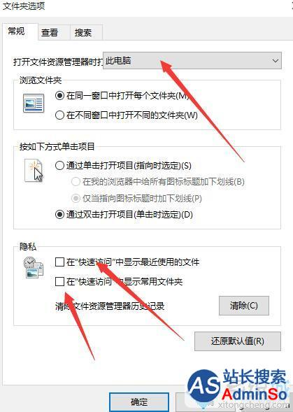 windows10设置打开文件资源管理器时定位到此电脑步骤3