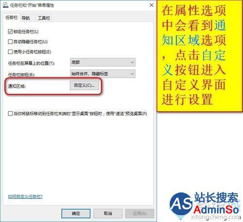 win10系统通知栏内显示qq图标设置步骤2